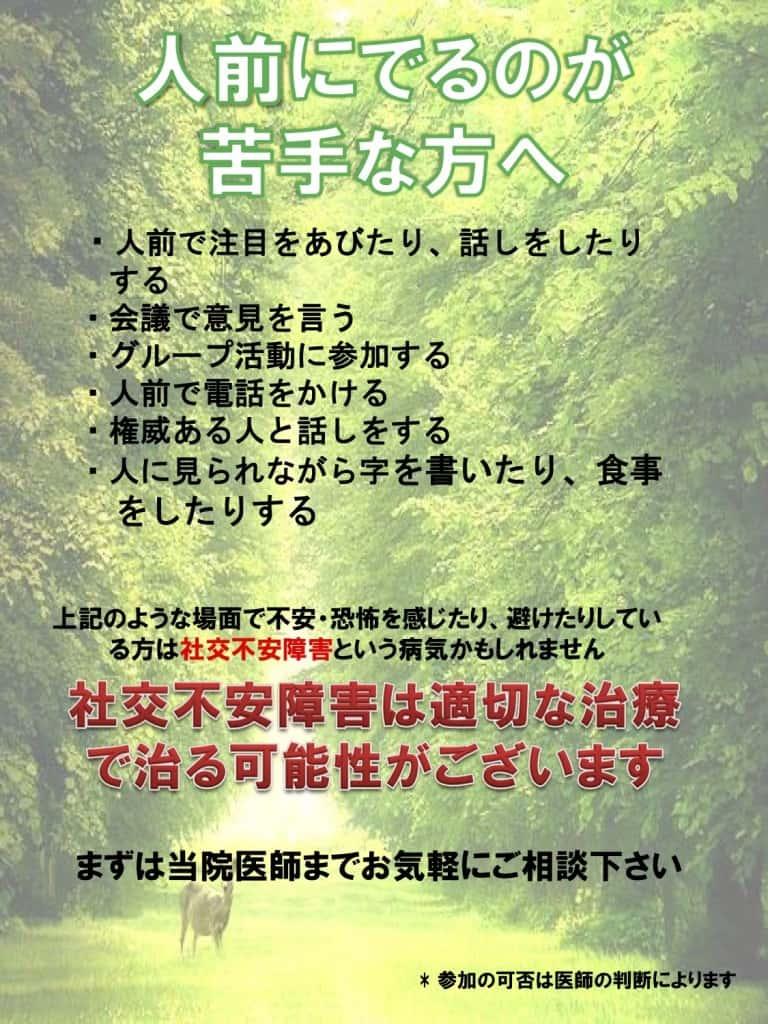 岡山 心療内科 ひかりクリニック うつ病 パニック障害 社会不安障害 カウンセリング アイソレーションタンク フローティングタンク Floating tank Isolation tank psychiatry Japan Depression mental illness