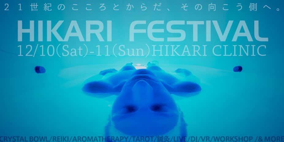 hikarifes_flyer